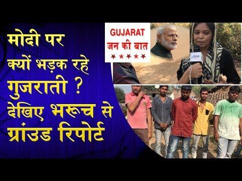 मोदी पर क्यों भड़क रहे गुजराती ? देखिए भरूच से ग्रांउड रिपोर्ट/ GUJARAT ELECTIONS GROUND REPORT