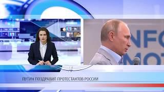 Путин поздравил протестантов