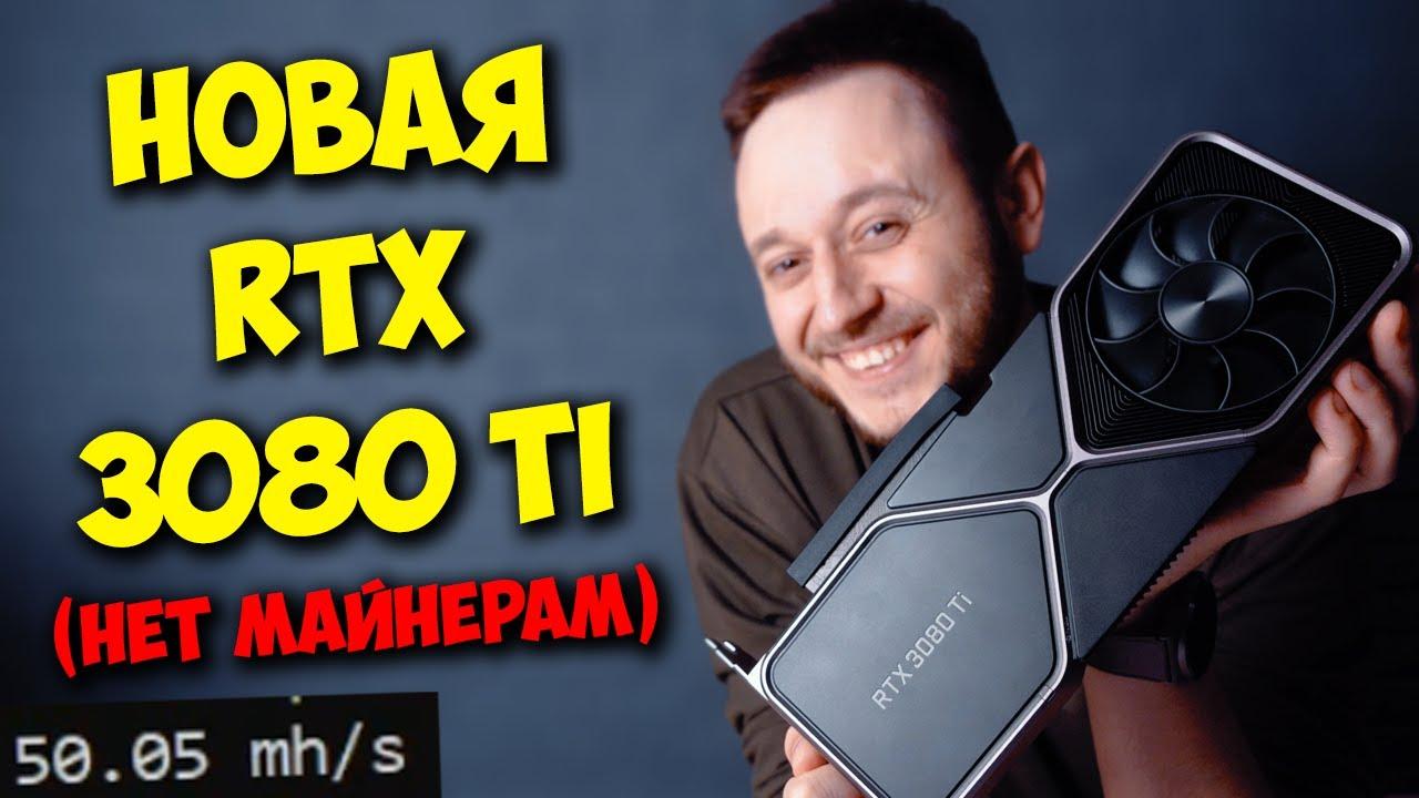 ОБЗОР NVIDIA RTX 3080TI! / ЗАЩИТА ОТ МАЙНЕРОВ ПОМОЖЕТ?