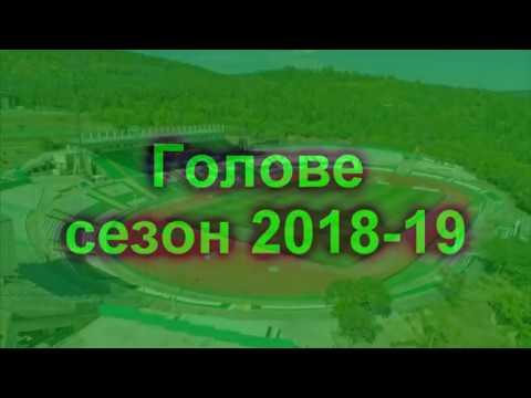 Берое - голове сезон 2018-19г( l полусезон)