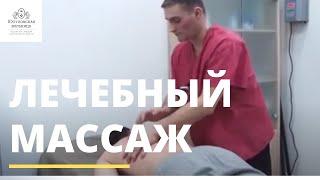 Лечебный массаж выполняет Алексей Маркович Москвин(, 2016-01-31T12:00:29.000Z)