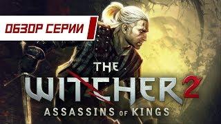 """Обзор серии """"Ведьмак"""". Часть 2: The Witcher 2: Assassins of Kings"""