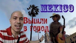 Гуляем в Мексике, город Веракрус! Walking in Mexico Veracruz! Go Pro 4 video.