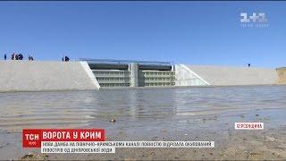 Нова дамба перекрила воду на окупований Крим
