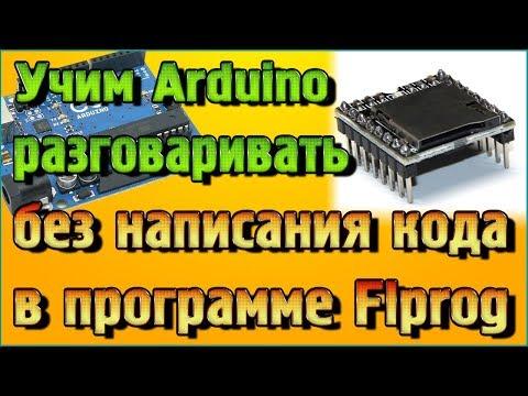 Учим Arduino разговаривать без написания кода в программе Flprog   DFPlayer Mini