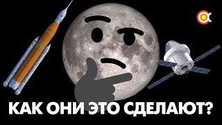 Артемида: как NASA вернёт американцев на Луну?