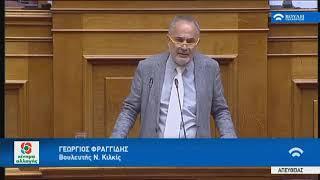 Ο βουλευτής Κιλκίς Γιώργος Φραγγίδης για το νομοσχέδιο