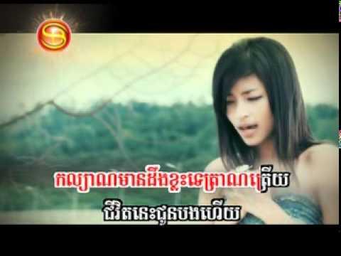 Rous Kmean Bong Min Ban (Karaoke)