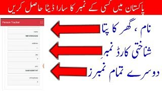 How to Trace Mobile Number in Pakistan || Trace Mobile Details || Best Number Tracking website