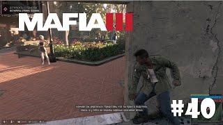 Mafia 3. Часть 40 - Секс-бизнес