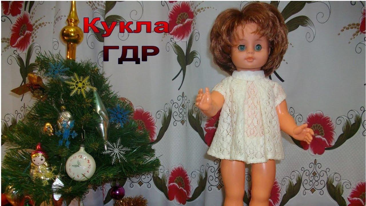 Новая кукла ГДР в моей коллекции винтажа