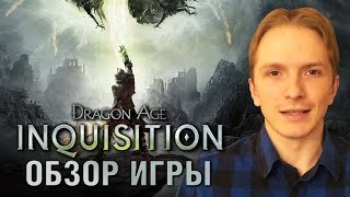 Dragon Age: Inquisition обзор