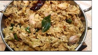 Idichakka Thoran | Tender raw jackfruit curry