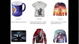ОДЕЖДА, ФУТБОЛКИ АНИМЕ. Купить прикольную аниме футболку 3D в интернет магазине на заказ(, 2016-11-09T05:41:43.000Z)