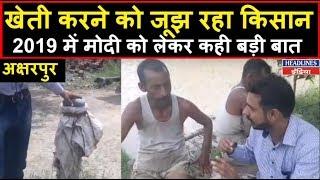 मोदी को लेकर परेशान किसानों ने ऐसी बात कही की सब सकते में | Headlines India