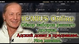 ICARUS Online - Обзор наборов раннего доступа. Адский донат в предзаказе. Мое мнение.