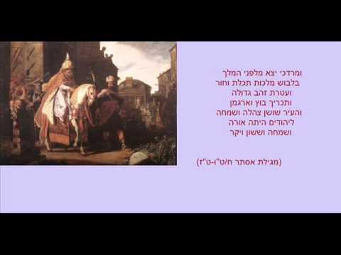 פורים - ומרדכי יצא מלפני המלך - ליהודים הייתה אורה ושמחה