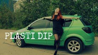 Plasti Dip + Wartex High Gloss; Пласти-дип под лаком