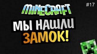 Minecraft на позитиве - Мы нашли замок! #17 Alex и BrainDit