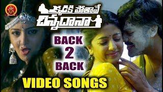 Ekkadiki Pothave Chinnadana Back To Back Video Songs - Poonam Kaur, Ganesh Venkatraman