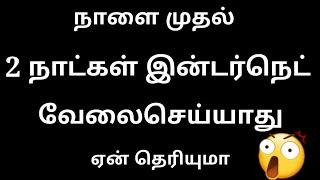 No Internet Connection Next 48 Hours | No Internet | Tamil | Tamil Abbasi