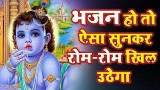 सच्ची श्रद्धा से सुन लो सभी संकट दूर हो जायेंगे !! Krishna Bhajan 2020-Superhit Bhajan 2020-Ravi Raj