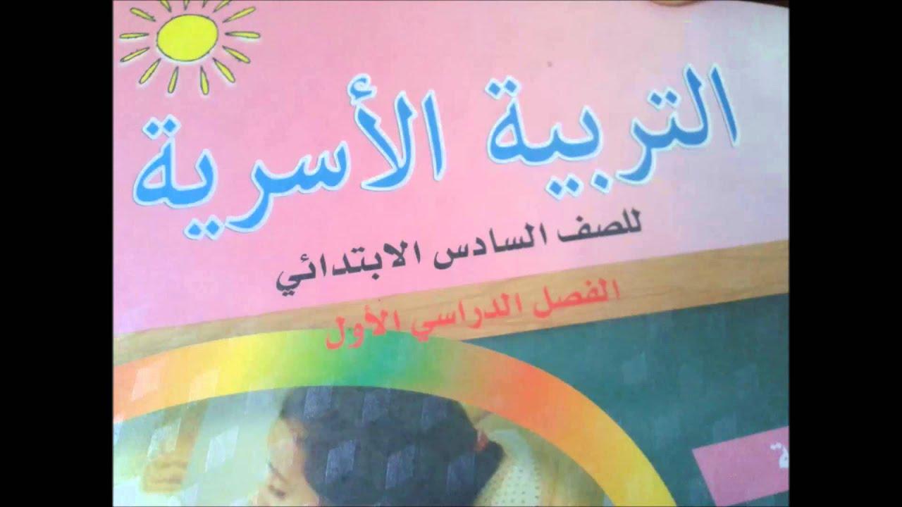 حل كتاب اسريه سادس