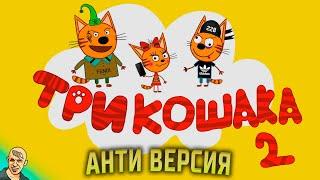 ТРИ КОТА АНТИ-ВЕРСИЯ (ПЕРЕОЗВУЧКА) #2