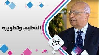 د. محمد حمدان - التعليم وتطويره