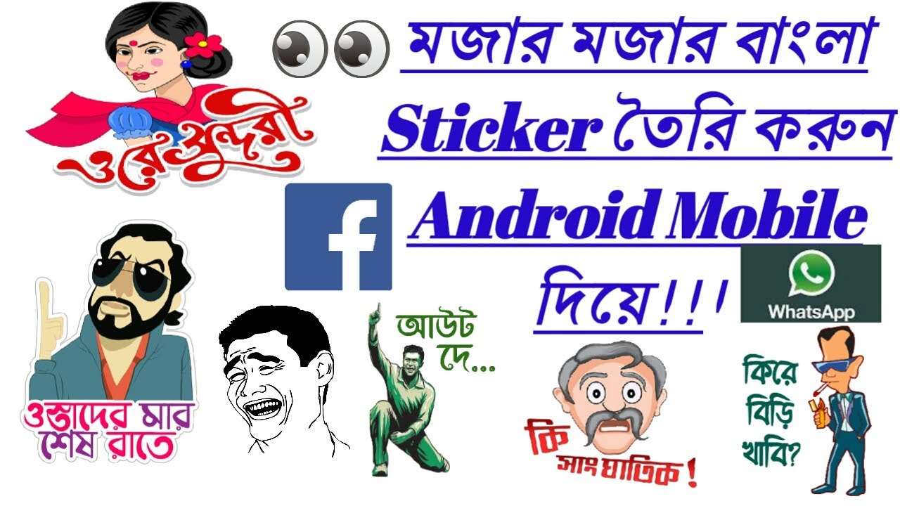How to make funny bangla stickers for facebook whatsapp in android mobile funny stickers