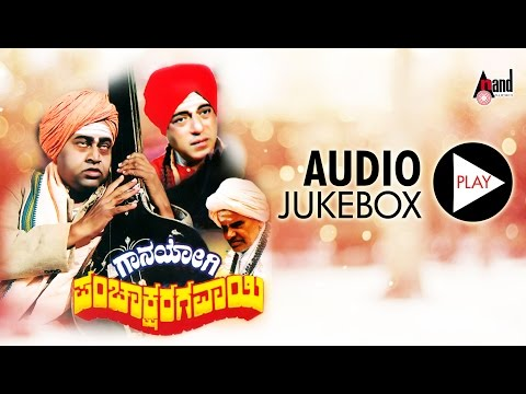 "Gaana Yogi Pachakshra Gawai|""JukeBox""| Feat.Lokesh,Girish Karnad| New Kannada Songs"