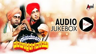 "Gaana Yogi Pachakshra Gawai|""JukeBox""