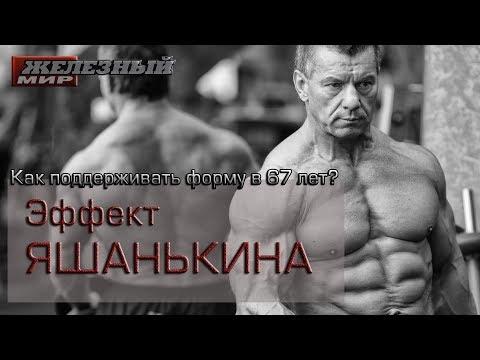 КАК выглядеть МАКСИМУМ на 50 в 67 лет? Александр ЯШАНЬКИН показал в чем секрет!