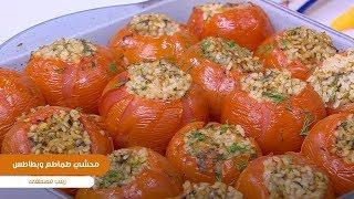 محشي طماطم و بطاطس | زينب مصطفى