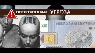 Электронная угроза! Как  Взламывают любую банковскую Карту 2018 Мошенники и  Пластиковые карты