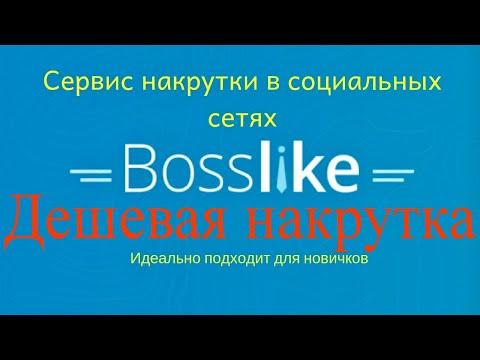 Bosslike (Босслайк) сервис накрутки в социальных сетях быстро