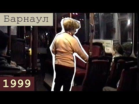 Барнаул - В автобусе - 1999 год