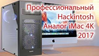Как собрать профессиональный Hackintosh - Аналог iMac 4K 2017