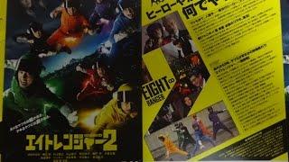 エイトレンジャー2 B 2014 映画チラシ 2014年7月26日公開 シェアOK お...