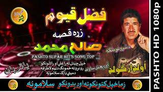 Fazal Qayoom II Qessa II Salay Muhammad II Zara Yadona II HD 2021 II 90 Mints