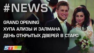 106.Еврейские молодежные новости STL NEWS(25.09.16) Хупа Рабиновичей, Grand Opening, Старс