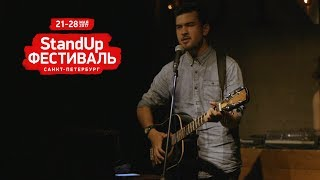 СТЕНДАП ФЕСТИВАЛЬ В ПИТЕРЕ 2017 — Сибирский стендап (день 3)
