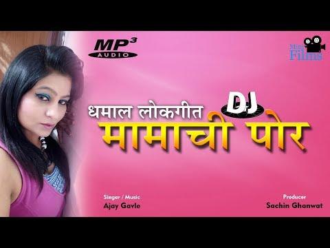 मामाची पोर !! Mamachi Por !! DJ Song Dhamal Lokgeet