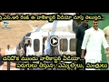 YS Rajashekar Reddy HELICOPTER Video BEFORE the CRASH | Exclusive Video | News Mantra