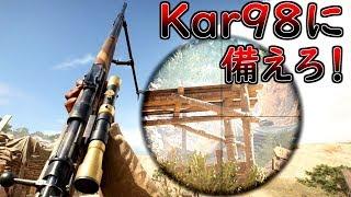 【BF1 実況】BFVの『Kar98K』に備えて、Gewehr 98 × 10倍スコープを練習すべき