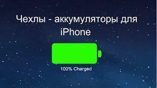 Чехлы - батареи для iPhone 5/5s