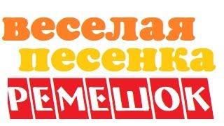 """Суровая песня """"ЖОПУ порет РЕМЕШОК"""" авторская вокал дуэт пение музыка про отцов и детей"""