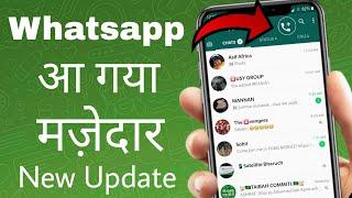 New Button Update in Whatsapp WATCH NOW