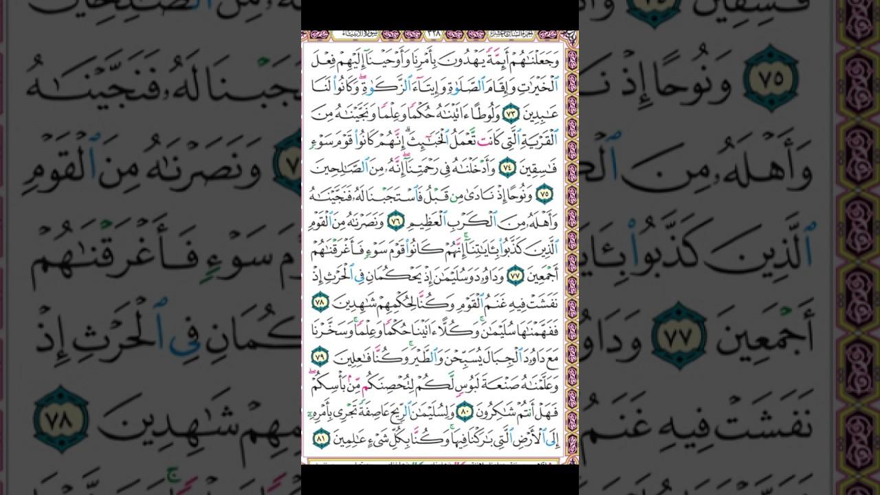 الأرشيف 10 14 18 القرآن الكريم