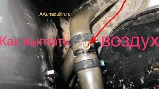 Как убрать воздушную пробку в системе охлаждения Рено Логан(, 2014-11-22T11:44:28.000Z)